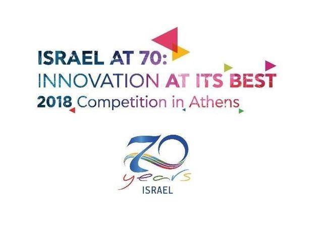 Israel at 70: Innovation at its Best 2018: 10 ημέρες απομένουν για να δηλώσετε