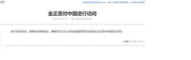 """중국 <신화통신>이 19일 김정은 북한 국무위원장의 중국 방문 소식을 짧게 전했다. """"6월19일부터 20일까지 조선노동당 위원장, 조선민주주의인민공화국 국무위원장..."""