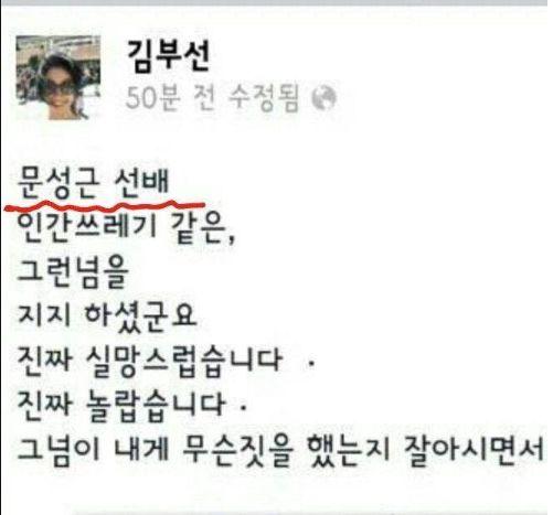 문성근이 '이재명-김부선 스캔들' 관련 비난에