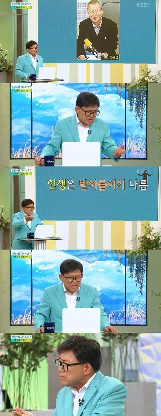 '아침마당'·엄용수, 양측 비하발언 공식사과..