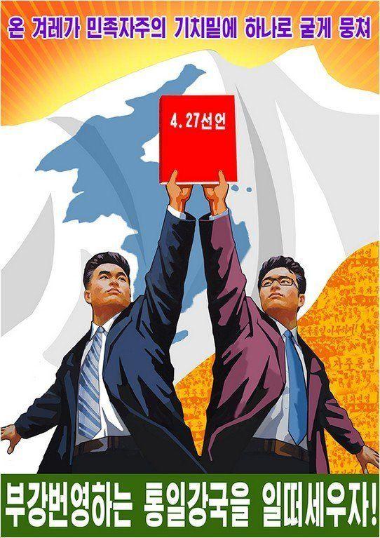 북한이 최근에 내놓은 선전포스터는 과거와