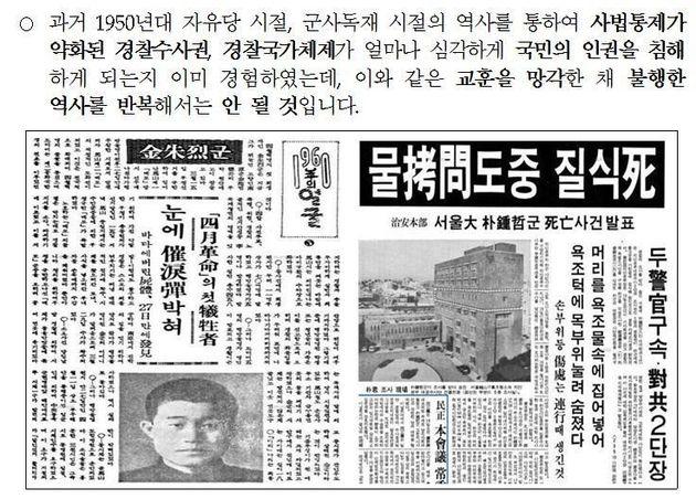 대검찰청 수사권 조정