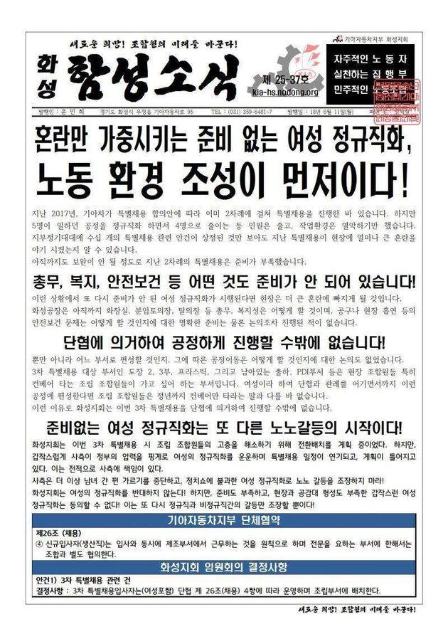 금속노조 기아자동차지부 화성지회가 지난 11일 조합원을 상대로 낸