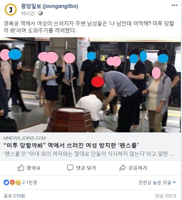 '경복궁역 사고 미투' 글에 MBN과 중앙일보가 낚인 이야기는 혼돈의