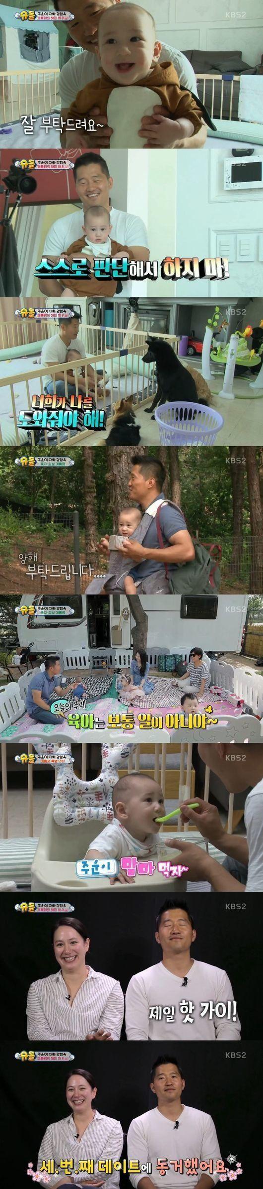 [어저께TV] '슈퍼맨' 강형욱, 개통령도 육아는 어렵다