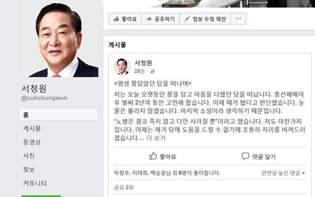 6월20일 탈당 의사를 밝힌 서청원 의원