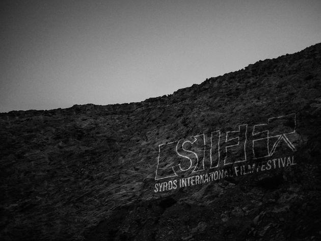 Διεθνές Φεστιβάλ Κινηματογράφου Σύρου: Επιστρέφει με θέμα την κατασκευή της πραγματικότητας