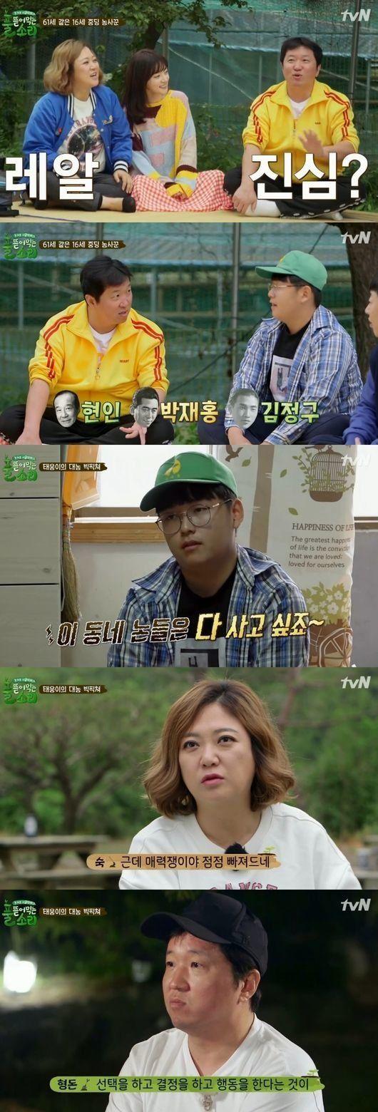 [Oh!쎈 리뷰] '풀뜯소' 4인방, 16세 농사꾼 한태웅에 푹