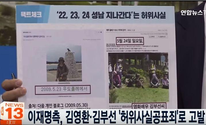 이재명 쪽이 김부선과 김영환을 '허위사실공표' 혐의로 고발했다