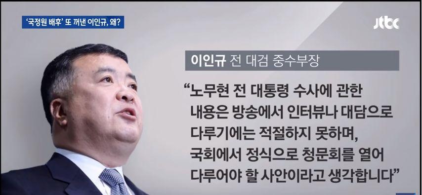 이인규 전 대검 중수부장이 JTBC 손석희 앵커와의 인터뷰를 거절한