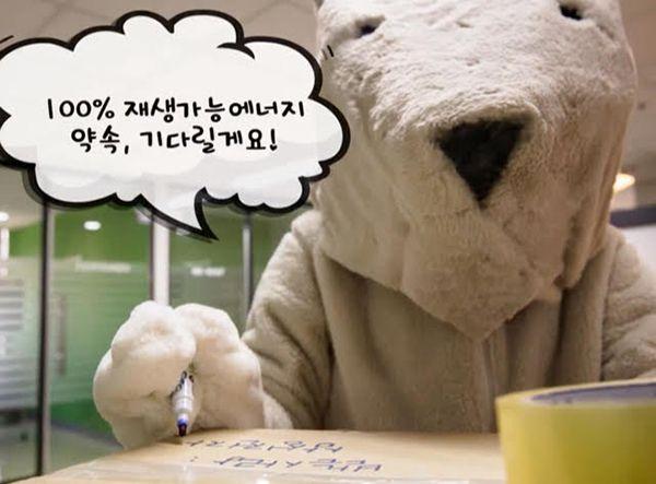 지난해 12월 북극곰 복장을 한 그린피스 서울사무소 활동가가 삼성전자 경영자에게 서한을 보내고