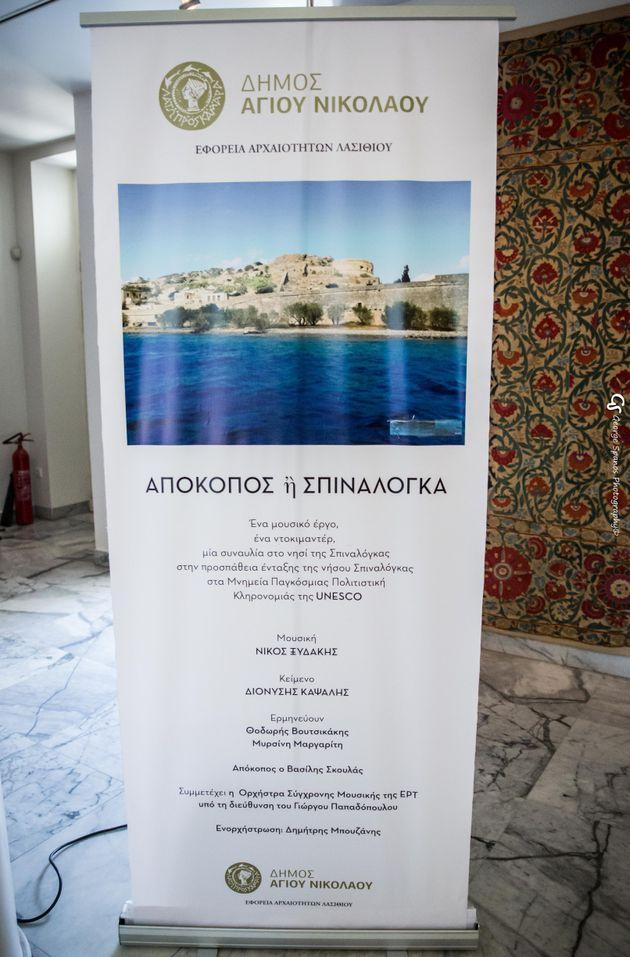 Σπιναλόγκα: Από Κρανίου Τόπος σε Μνήμης