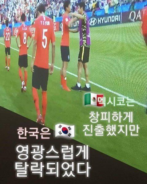 독일 다니엘X멕시코 크리스티안, 韓축구 평