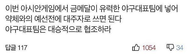 독일전 승리에 한국 네티즌들의 해학이 폭발하고