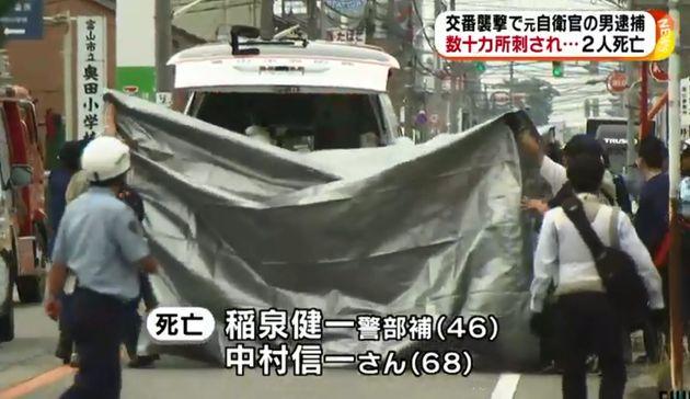 '2명 사망' 일본 파출소 권총 탈취 총격 사건에 대해 지금까지 알려진