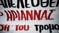 Αθώοι με ομόφωνη απόφαση Ηριάννα Β.Λ και