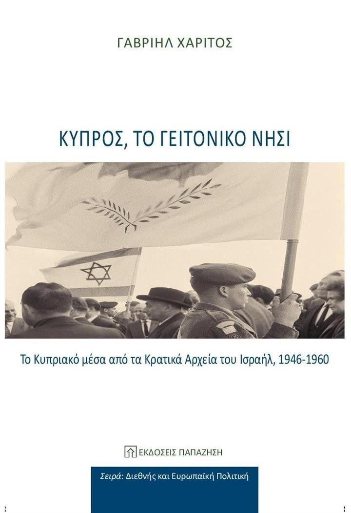 «Κύπρος, το Γειτονικό Νησί – Το Κυπριακό μέσα από τα Κρατικά Αρχεία του Ισραήλ,
