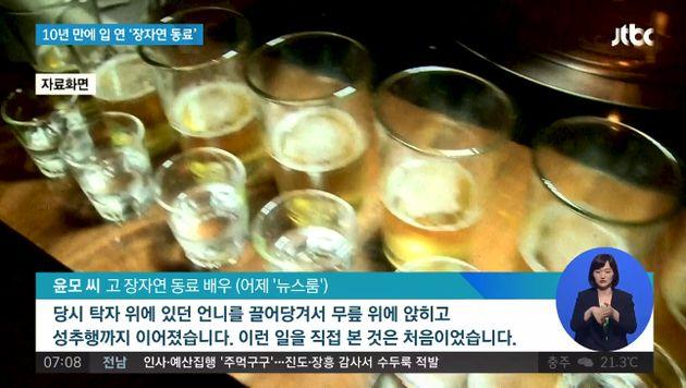 '장자연 사건' 목격자가 JTBC '뉴스룸'과의 인터뷰에서 한