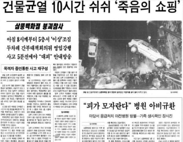 한겨레 1995년 6월 30일