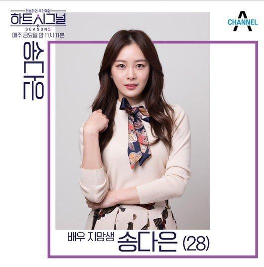'하트시그널2' 송다은이 김현우와의 '샐러드 사건'을