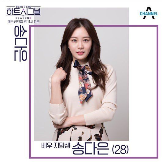 [Oh!쎈 이슈] '가요광장' 송다은이 밝힌 #하트시그널2 #김현우 #배우 활동