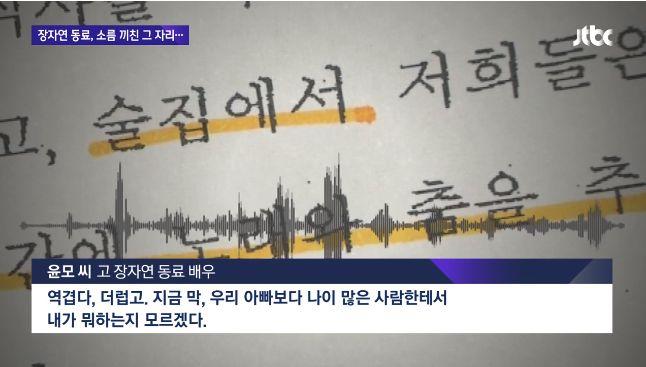 '장자연 사건' 목격자가 JTBC '뉴스룸'에서 추가 증언을