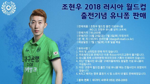 조현우 소속팀 대구FC 온라인몰의 현재
