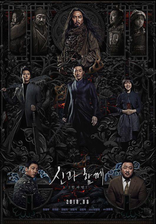 [Oh!쎈 컷] '신과함께2', 메인 포스터 공개…강해진 神들의 귀환(ft.
