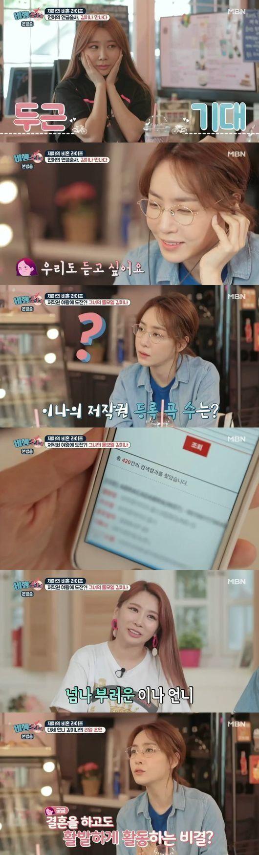 [Oh!쎈리뷰]'비행소녀' 김이나, 저작권 420곡 넘어