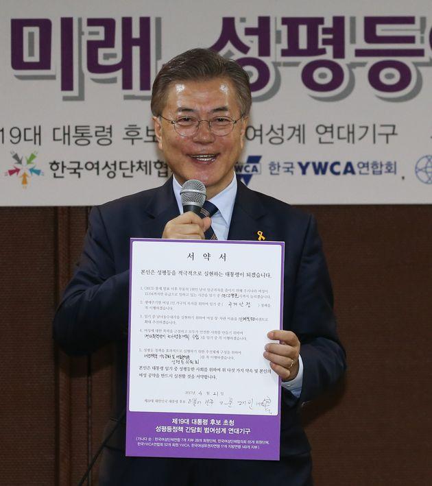 문재인 대통령이 대선 후보 시절인 2017년 4월 21일 한국여성단체협의회에서 열린 '모두를 위한 미래, 성평등이 답이다' 간담회에 참석했을 때의