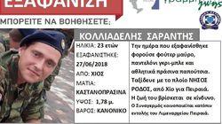 «Συναγερμός» για την εξαφάνιση 23χρονου