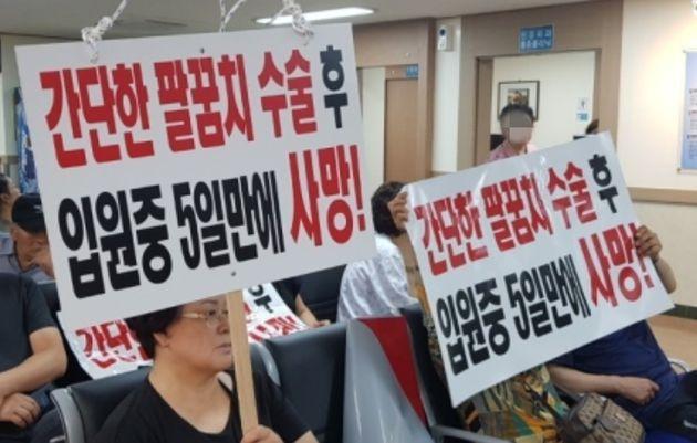유가족들이 병원내에서 항의 시위를 벌이고