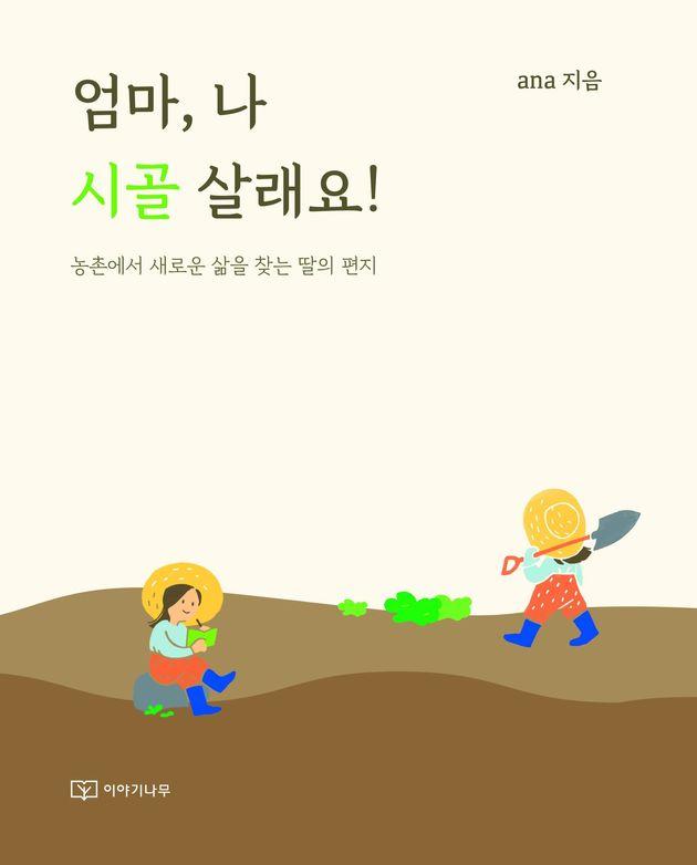 서울이 지쳐서 시골로 간 30대 싱글 여성이 보내는