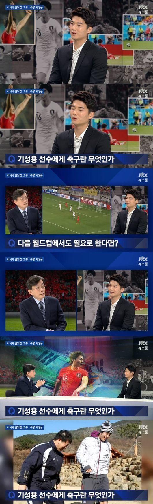 [종합] '뉴스룸' 기성용이 밝힌 #은퇴 #독일전 #조현우(ft.