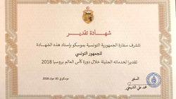 L'ambassade de Tunisie en Russie remercie les supporters tunisiens à sa