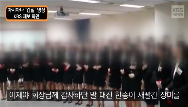 아시아나 교육생들이 '회장님' 위한 노래 율동하는 영상이