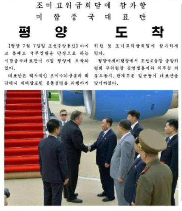폼페이오가 평양 떠난 뒤 북한이 무척 날이 선 담화 내놓은 이유