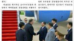 폼페이오가 평양 떠난 뒤 북한이 무척 날이 선 담화 내놓은