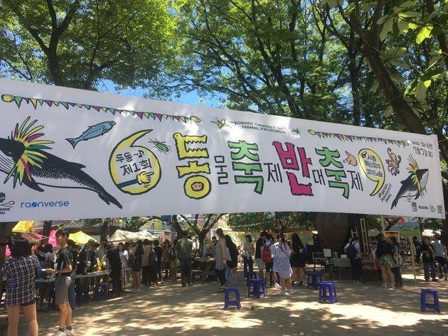 7일 서울 은평구 서울혁신파크 피아노숲에서 열린 제1회 동물의 사육제-동물축제 반대축제.
