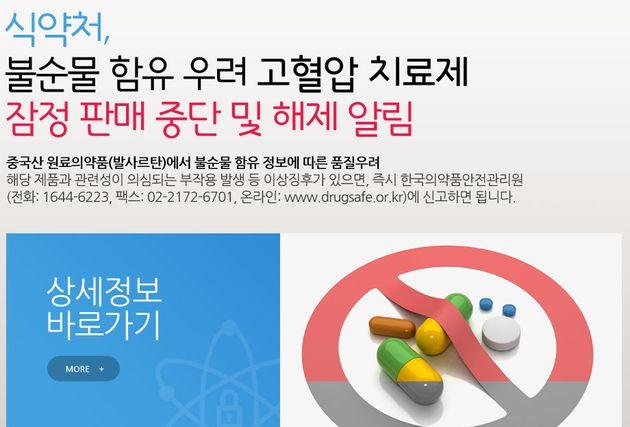 고혈압약 원료에서 발암물질이 검출돼 식약처가 조사에