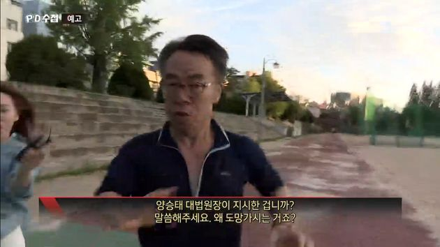 'PD수첩' 예고편에서 역대급 추격전이