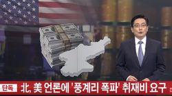 방심위가 '북한이 풍계리 취재비 요구했다' 보도한 TV조선에 내린