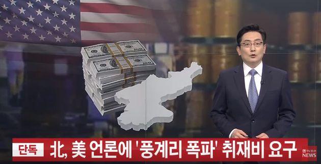 '북한이 풍계리 취재비 요구했다' 보도한 TV조선이 방심위로부터 징계를