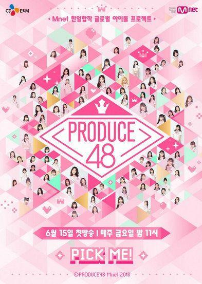 프로듀스 48 공식