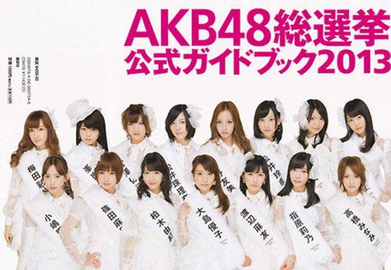 AKB48 총선거 공식