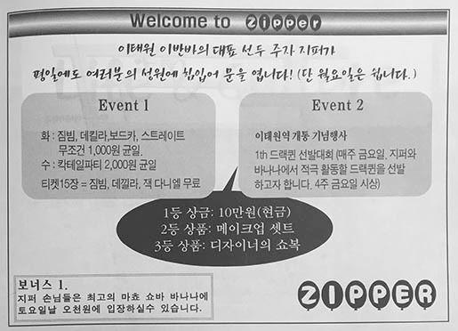 ▲ 이태원 게이클럽 ZIPPER 광고 (『BUDDY』 19, 2001.5.9.,