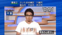 일본 지진 보도에 반소매 티셔츠를 입고 나온 남자 때문에 논쟁이