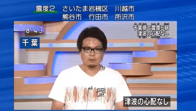 일본 지진 보도에 티셔츠를 입고 나온 남자 때문에 논쟁이