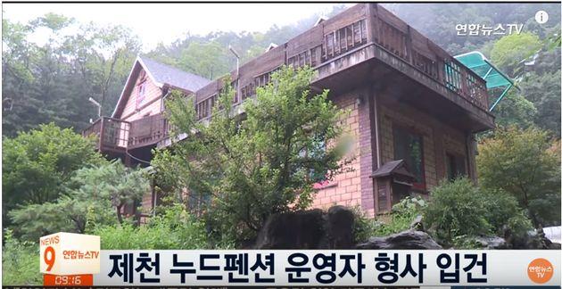 충북 제천 '누드 펜션' 운영자에게 무죄가 선고된