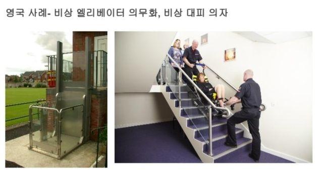 박은선 리슨투더시티 총괄 디렉터가 소개한 영국의 재난 대피 시스템 사례. 워크숍 자료 캡처.